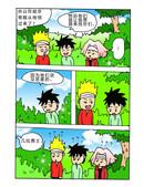 部落的人漫画