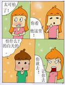 茶余饭后漫画