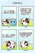 宠物乐趣漫画
