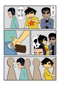 第一课漫画