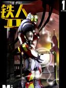 终极铁人V2漫画