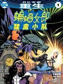 蝙蝠女郎与猛禽小队:重生 第1话
