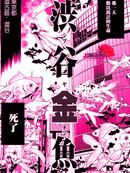 涩谷金鱼漫画
