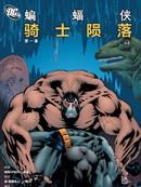 蝙蝠侠:骑士陨落 第2话