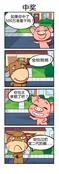 动物园中的趣事漫画