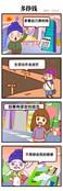 多挣钱漫画