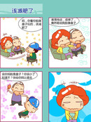屌丝一家人漫画