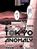 INGRESS TOKYO ANOMALY漫画