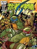忍者神龟:惊奇历险记 第3话