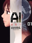 AI的遗电子漫画