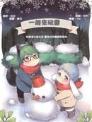 一起来玩雪漫画