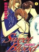 甜蜜的血 第2卷