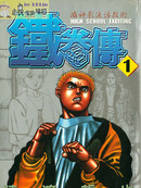 高校铁拳传漫画