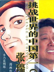 挑战世界的中国第一CEO张瑞敏