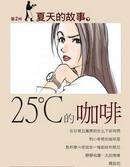 25度的咖啡漫画