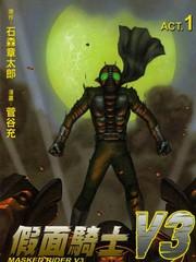 假面骑士V3