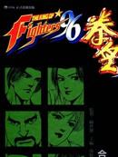 拳皇96 第1卷