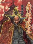 赤焰武士漫画