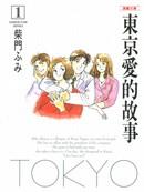 东京爱的故事漫画