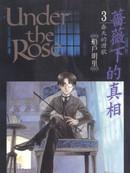 薔薇下的真相 第8卷