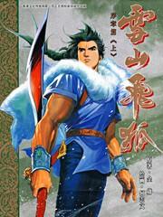 雪山飞狐序章