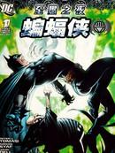 至黑之夜-蝙蝠侠漫画