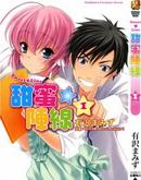 Sweet☆Line甜蜜阵线(小说)漫画