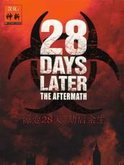 惊变28天