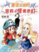 童话王国的萝莉和怪蜀黍们漫画