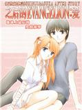 之后的Evangelion:爱 第4卷