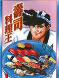 寿司料理王漫画