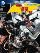 侦探漫画 蝙蝠侠 第3话