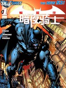 蝙蝠侠 暗夜骑士 第9话