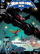 蝙蝠侠与罗宾 外传:第1话