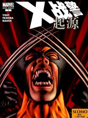 X战警起源:金刚狼